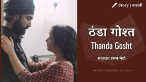 thanda-gosht-story-by-saadat-hasan-manto