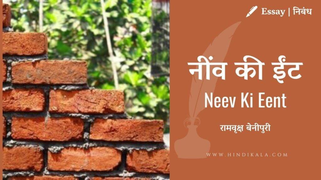 Rambriksh Benipuri – Neev Ki Eent | रामवृक्ष बेनीपुरी – नींव की ईंट | Essay