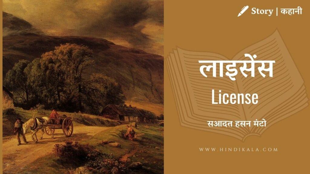 Saadat Hasan Manto – License | सआदत हसन मंटो – लाइसेंस