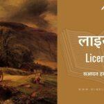 Saadat-Hasan-Manto-License-Story