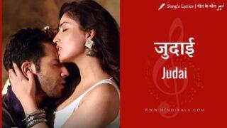 Judai – Badlapur (2014) | जुदाई | Arijit Singh, Rekha Bhardwaj