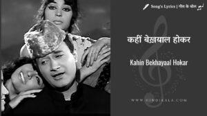 Kahin Bekhayal Hokar Yun Hi Chhu Liya Kisi Ne – Teen Devian (1965) | कहीं बेख़याल होकर यूँ ही छू लिया किसी ने | Mohammed Rafi