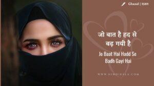 Firaq Gorakhpuri Ghazal Jo Baat Hai Hadd Se Badh Gayi Hai