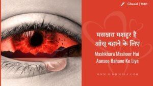 hullad-muradabadi-ghazal-mashkhara-mashoor-hai-aansoo-bahane-ke-liye