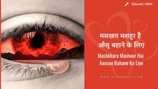 Hullad Muradabadi – Mashkhara Mashoor Hai Aansoo Bahane Ke Liye | हुल्लड़ मुरादाबादी – मसखरा मशहूर है आँसू बहाने के लिए | Ghazal