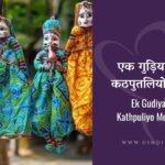 dushyant-kumar-ghazal-ek-gudiya-ki-kai-kathpuliyo-mein-jaan-hai