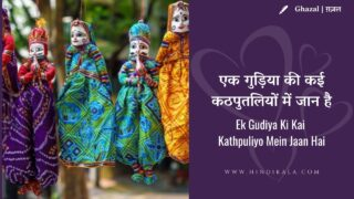 Dushyant Kumar – Ek Gudiya Ki Kai Kathpuliyo Mein Jaan Hai | दुष्यंत कुमार – एक गुड़िया की कई कठपुतलियों में जान है
