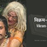 Vikram-Betal-all-Stories