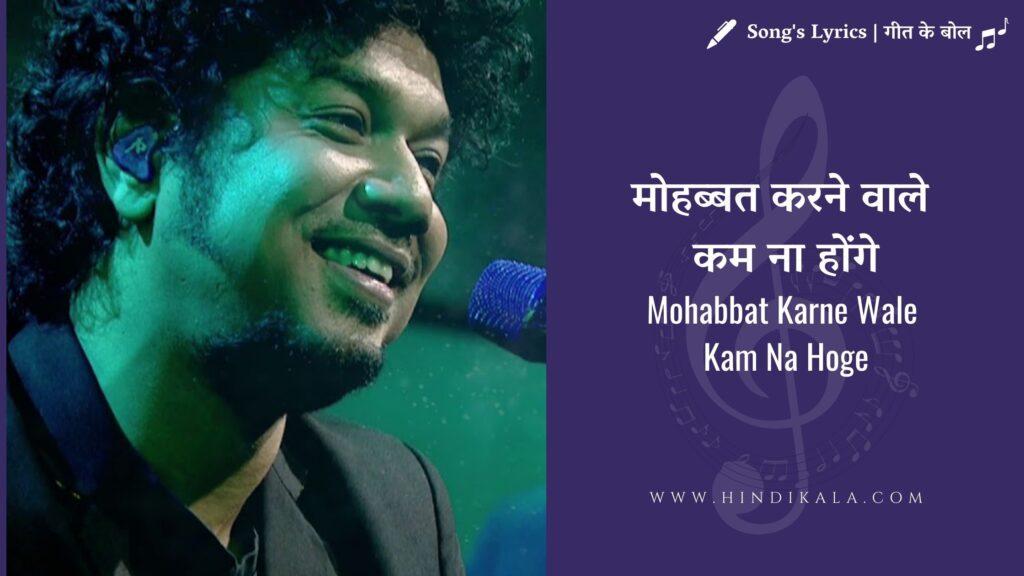 Mohabbat Karne Wale Kam Na Hoge – MTV Unplugged | मोहब्बत करने वाले कम ना होंगे | Papon