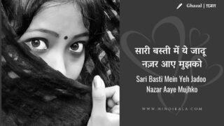 Qateel Shifai – Sari Basti Mein Yeh Jadoo Nazar | क़तील शिफ़ाई – सारी बस्ती में ये जादू नज़र आए मुझको | Ghazal