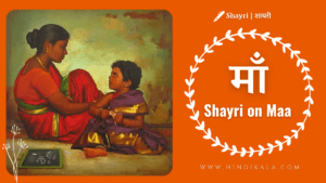 shayri about mother