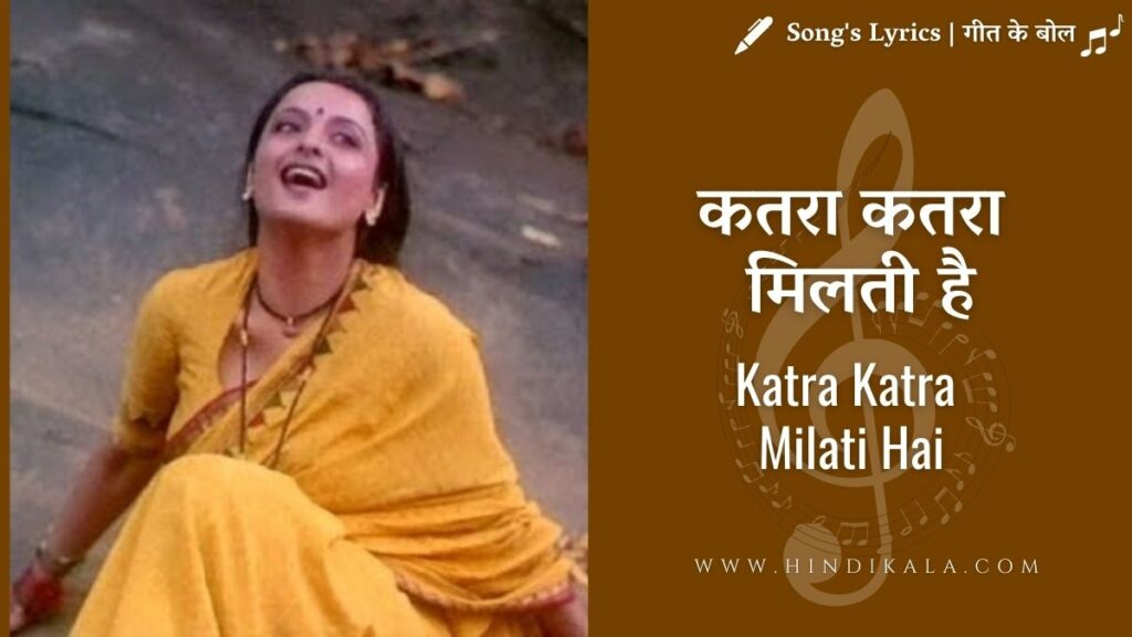 Ijaazat (1987) – Katra Katra Milati Hai | कतरा कतरा मिलती है | Asha Bhosle