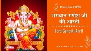 bhagwan Ganesh Ji Ki Aarti ganpati aarti ganpati bappa ki aarti